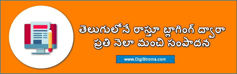 earn with blogging in telugu